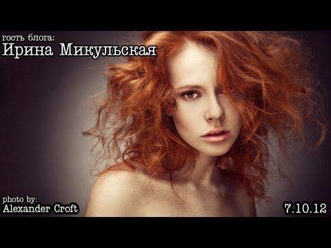▶ Ретушь женского студийного портрета: Ирина Микульская - YouTube