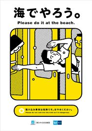 「日本捷運廣告」的圖片搜尋結果