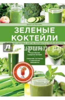 Джейсон Манхейм - Зеленые  коктейли. Рецепты для здоровья, энергии, молодости и стройной фигуры обложка книги