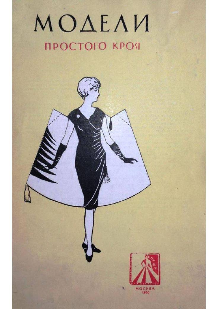 Модели простого кроя  Москва 1960