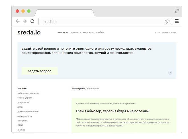 В закладки: Сайт с онлайн-консультациями психотерапевтов Sreda. Изображение № 1.