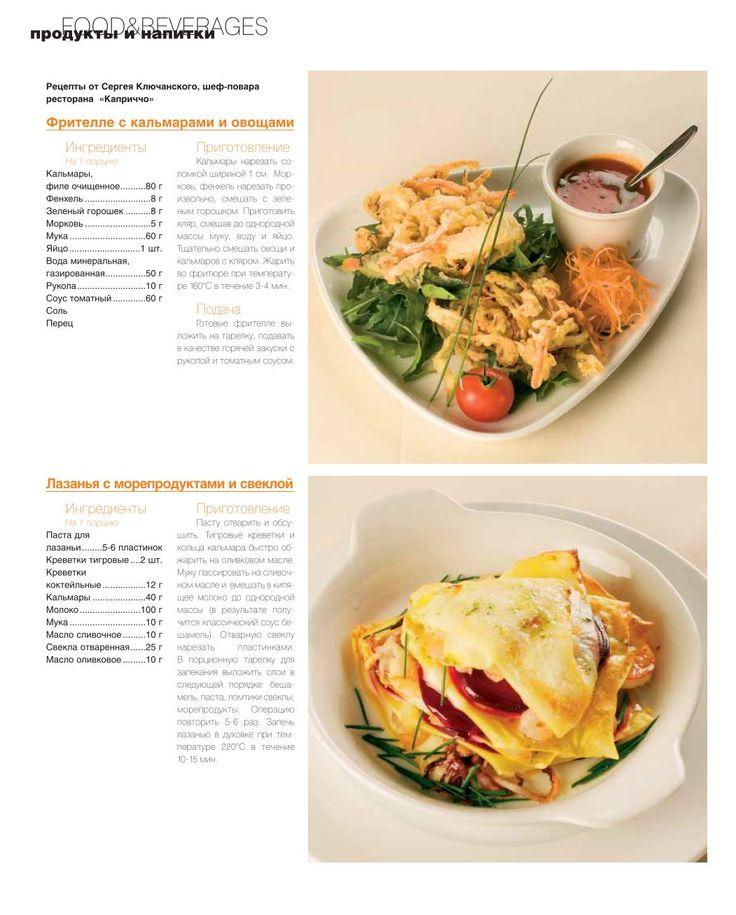 Ресторанные рецепты салатов зимой