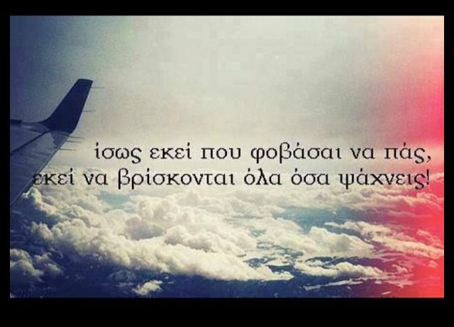 ...!!! greek quote