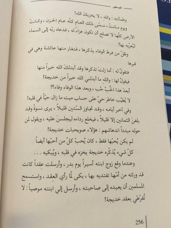 مهند Muhannad M 0g Sweet Love Quotes Islam Facts What Is Love