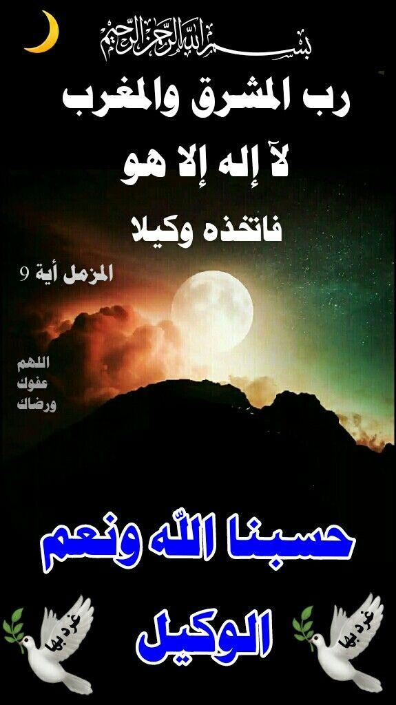 حسبنا الله ونعم الوكيل Islamic Dua Poster Movie Posters