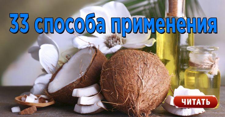 33 причины полюбить кокосовое масло! Вы уже не сможете отказать себе в таком удовольствии