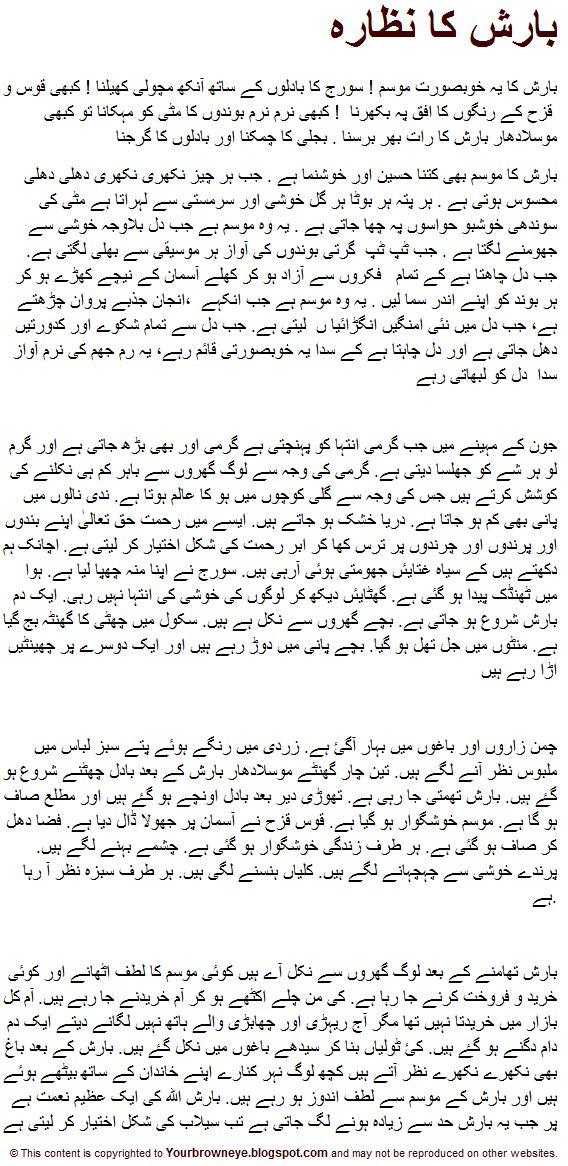 Barish Essay Urdu Barish Ka Mausam Barish Ka Din Urdu