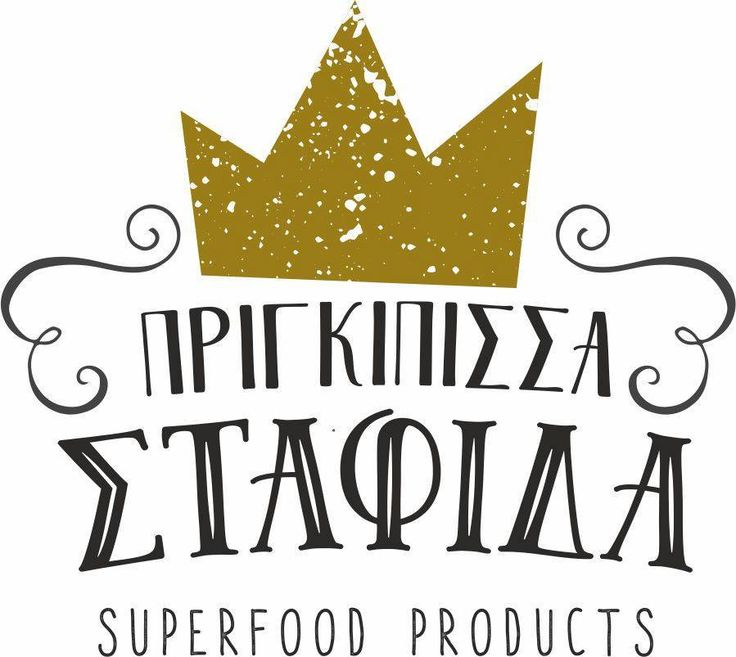 Υπέροχα δώρα από την Πριγκίπισσα Σταφίδα! Η οικογένεια Χριστοδούλου μας προσφέρει εκλεκτά προϊόντα ορεινής Κορινθιακής γης.