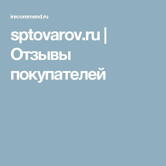sptovarov.ru | Отзывы покупателей
