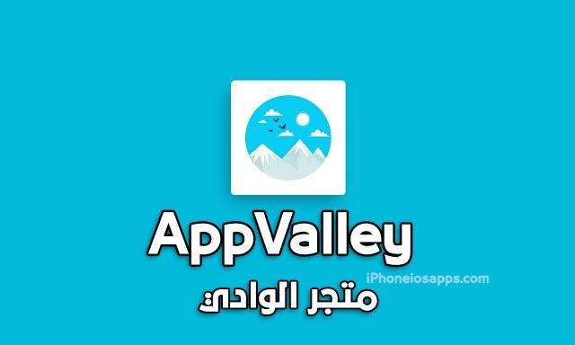 تحميل متجر الوادي Appvalley للايفون بدون جلبريك مجانا
