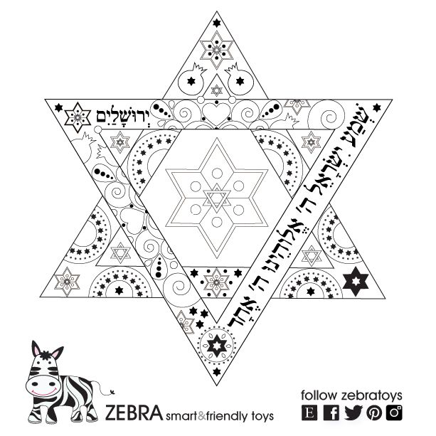 Star of David-Kids Printable-Jewish Star Art-Faith Blessing-Hebrew Prayer-INSTANT DOWNLOAD-Healing Charm-Coloring page-Kids DIY- Kids Art. Click: https://www.etsy.com/listing/198500009/star-of-david-kids-printable-jewish-star?ref=related-5