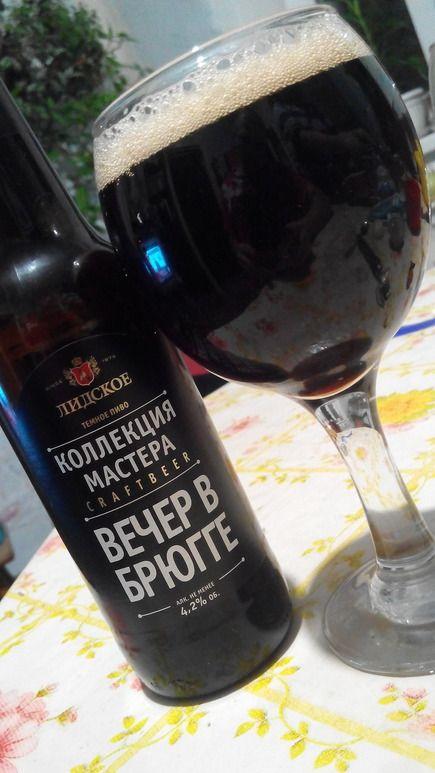 #тестПиваДНР Тест пива в Донецке, Макеевке Обзоры пива в Донецке Неожиданно для себя обнаружил у нас в магазинах еще одно вишневое пиво #Лидское #ВечерВБрюгге после Аливарии я думал, что такого больше не увижу, а тут вот Лидское...  Бутылка красивая черная, с четким белым шрифтом. Очень можно ставить на стол как элитное пиво. Пена мелко-зернистая, неуверенная, недолго задержалась. Аромат вишневый, карамельный, приятный Цвет опять же темно-вишневый…