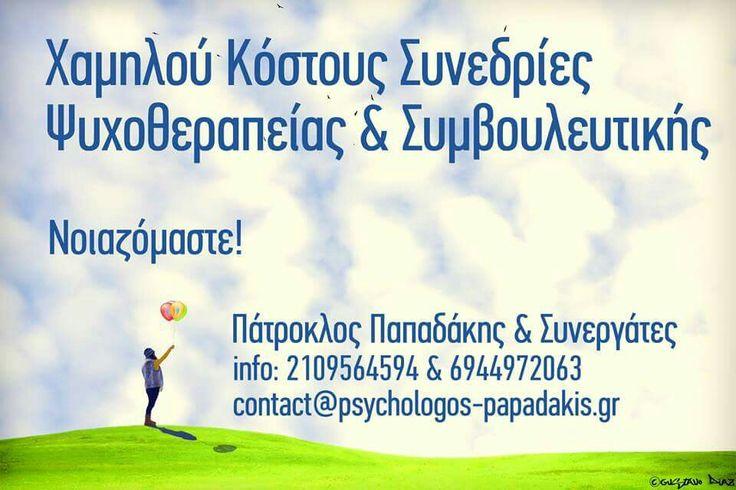 Low cost sessions www.psychologos-papadakis.gr