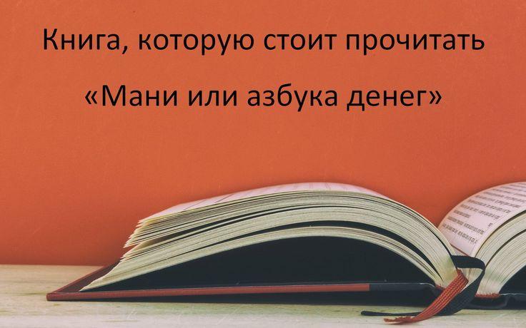 Книга «Мани или азбука денег»