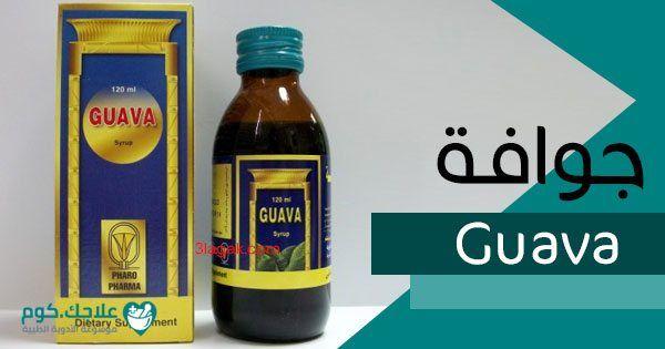 جوافة شراب Guava دواعي الاستعمال الأعراض السعر الجرعات علاجك Soy Sauce Bottle Sauce Bottle Guava