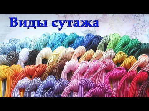 Какой бывает сутаж. Что использую я // What is the soutache. What do I use? - YouTube