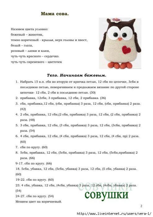 125870327_dve_tolstenkie_sovy_2.jpg (494×699)