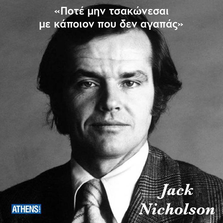 Ο Jack Nicholson γεννήθηκε στις 22 Απριλίου 1937.