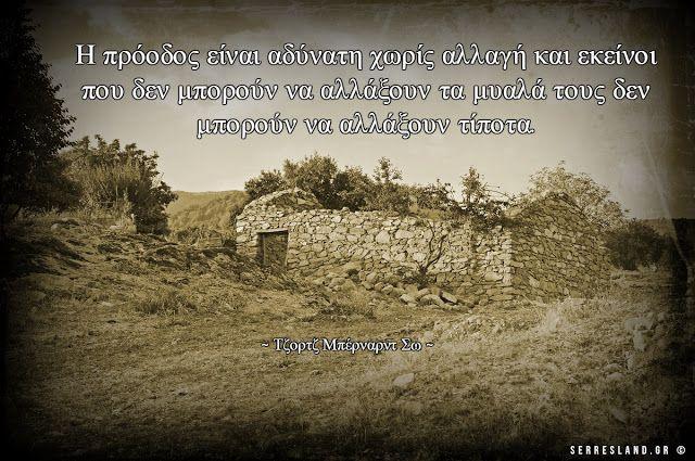 Σοφά Λόγια - Η πρόοδος είναι αδύνατη...