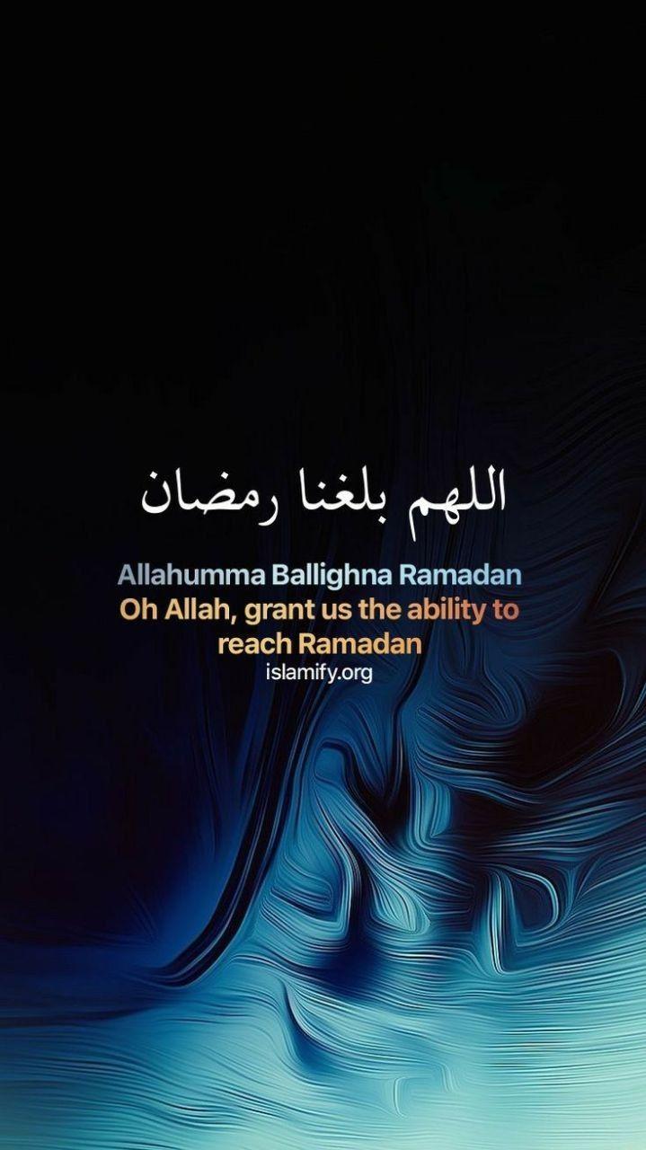 اللهم بلغنا رمضان Ramadan Quotes Ramadan Oh Allah