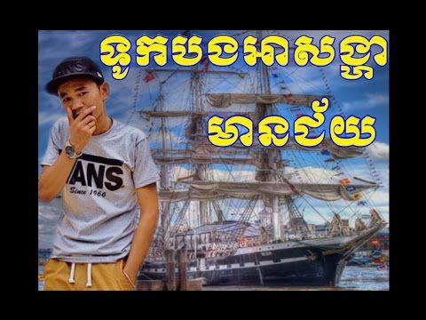 ទូកបងអាសង្ហាមានជ័យ By DJ Phanrong Remix | Khmer remix song music