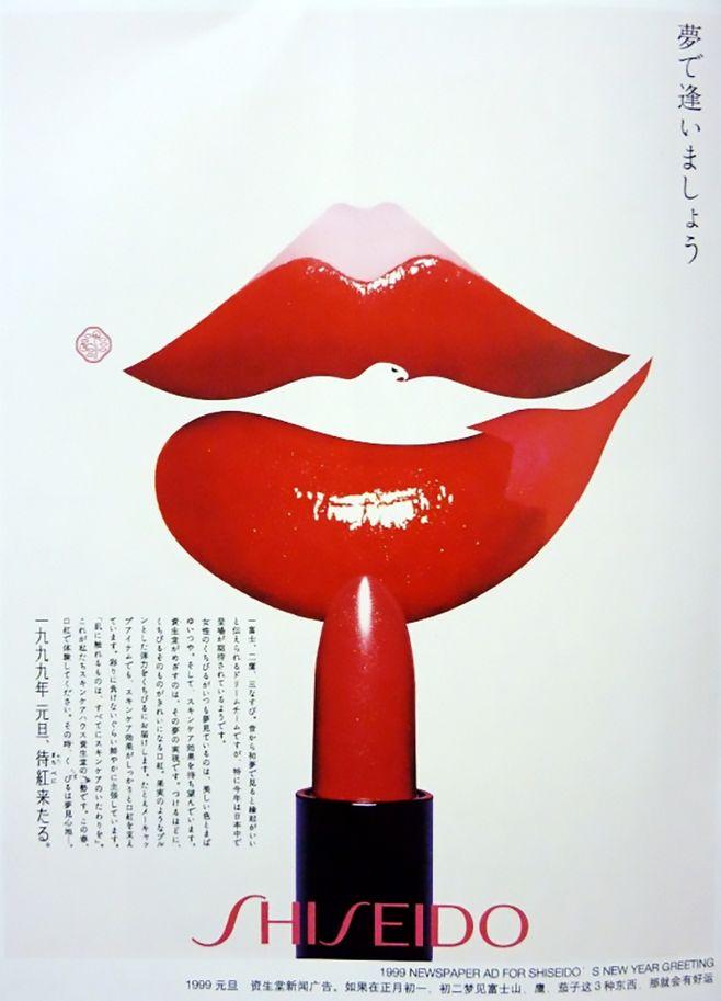 Japanese Design 1999:: SHISEIDO :: 昔のデザイン