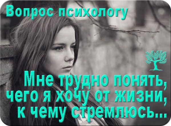 Мне трудно понять, чего я хочу от жизни, к чему стремлюсь... http://psychologies.today/mne-trudno-ponyat-chego-ya-xochu-ot-zhizni-k-chemu-stremlyus/ #психология #psy #psychology #саморазвитие #личностный_рост #гармония