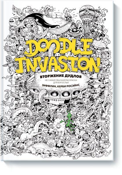 Книгу Вторжение дудлов можно купить в бумажном формате ...