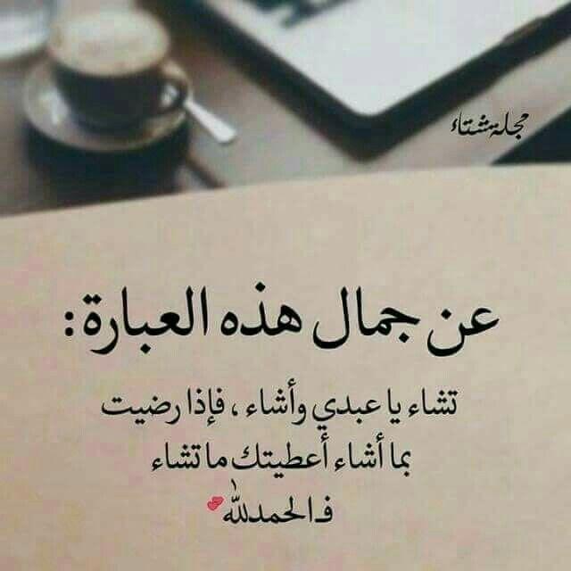 الحمد لله Funny Arabic Quotes Islam Facts Islamic Phrases