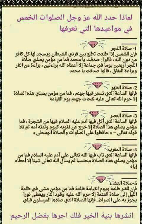 Pin By بناء السلام On أدعيه أحاديث آيات قرآنية Islamic Phrases Islamic Love Quotes Islam Facts