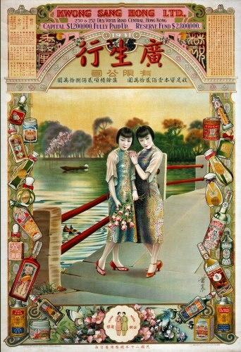 Vintage Shanghai beauty poster for Kowng Sang Hong cosmetic company.
