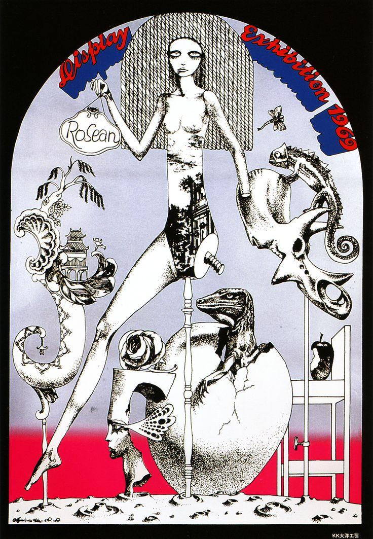 Display Exhibition 1969