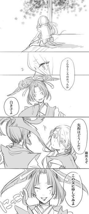 【刀剣乱舞】小烏丸と今剣(極)の話 : とうらぶnews【刀剣乱舞まとめ】