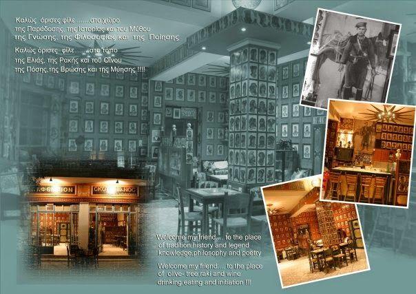 Ο ''ΣΚΟΤΕΙΝΙΑΝΟΣ'' Traditional coffe house MOCHOS HERAKLION CΤο Καφενείο του Μύθου και της Ιστορίας: Κάνοντας κλίκ στον παρακάτω σύνδεσμο μεταφέρεστε π...