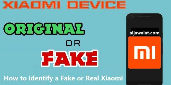 طرق التحقق من منتجات شاومي Original Xiaomi ام مقلده Fake الجوالات Xiaomi The Originals Fake
