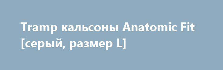 Tramp кальсоны Anatomic Fit [серый, размер L] http://ewrostile.ru/products/1951-tramp-kalsony-anatomic-fit-seryj-razmer-l  Tramp кальсоны Anatomic Fit [серый, размер L] со скидкой 698 рублей. Подробнее о предложении на странице: http://ewrostile.ru/products/1951-tramp-kalsony-anatomic-fit-seryj-razmer-l