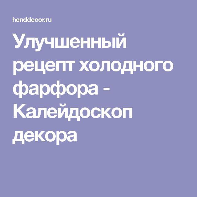 Улучшенный рецепт холодного фарфора - Калейдоскоп декора