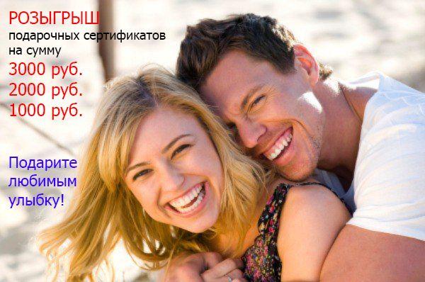 Розыгрыш подарочных сертификатов на сумму 3000 руб., 2000 руб., 1000 руб. в нашей группе ВКонтакте https://vk.com/club31664593?w=wall-31664593_135%2Fall. Подарите любимым улыбку! Итоги будут подведены 15.02.17.