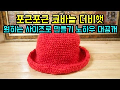 (코바늘)포근포근 코바늘 더비햇 원하는 사이즈로 만들어요 코바늘 모자 만들기[김라희]kimrahee - YouTube