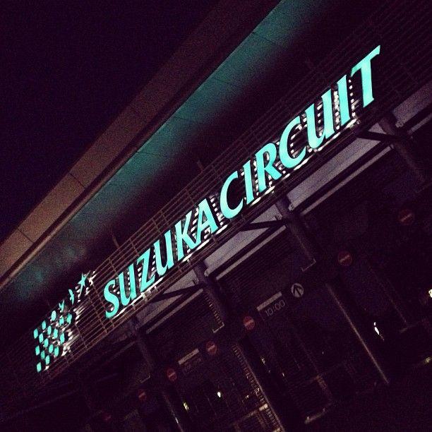 鈴鹿サーキット (Suzuka Circuit) 場所: 鈴鹿市, 三重県