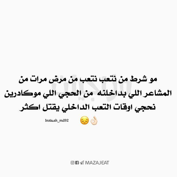 ي والله متابعه لقناتنه ع التلكرام Https T Me Mazajeat Ahmed Arabic Words Quotes Qoutes