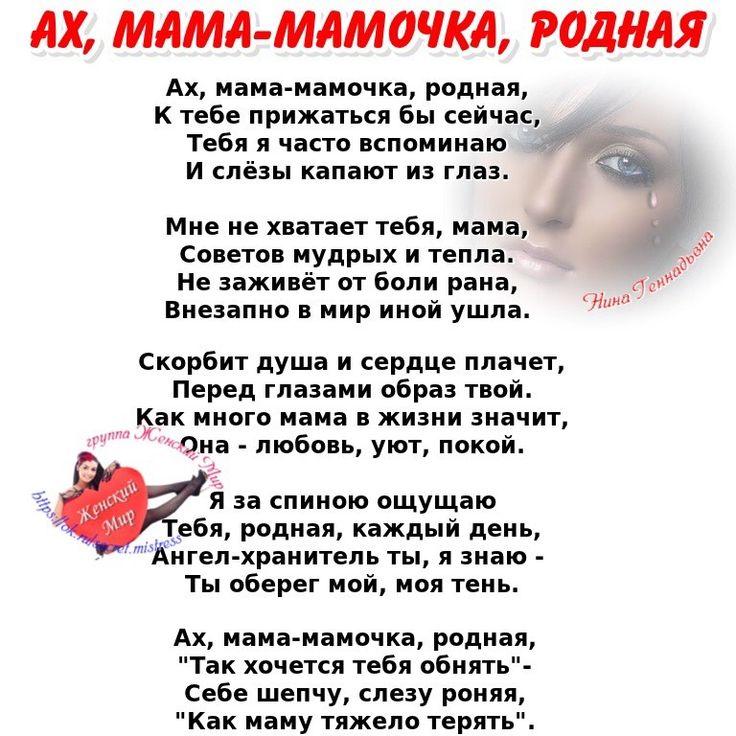 трогательные стихи про маму до слез от дочери ?зге