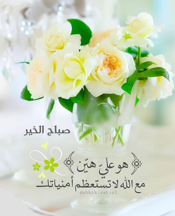 Pin By Manal On صباح الخير Good Morning Flowers Butterfly Wallpaper Table Decorations