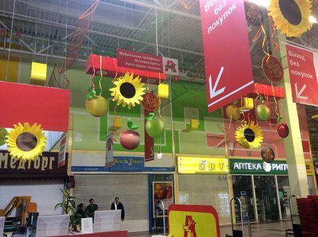 Оформление супермаркета