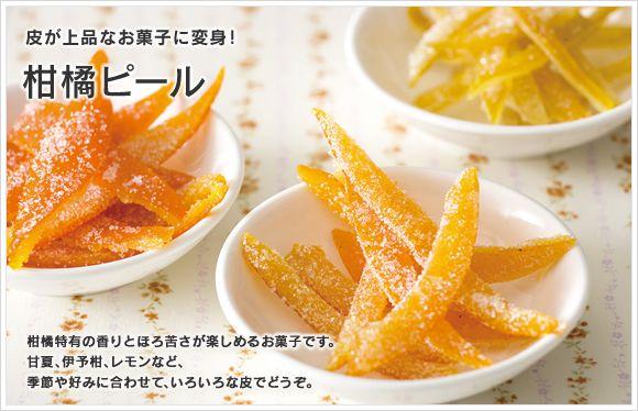 「柑橘ピール」のレシピ / おいしい手づくりコミュニティ | 生協の宅配パルシステム