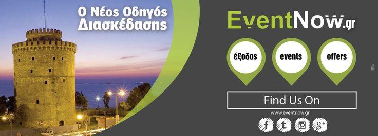 www.eventnow.gr