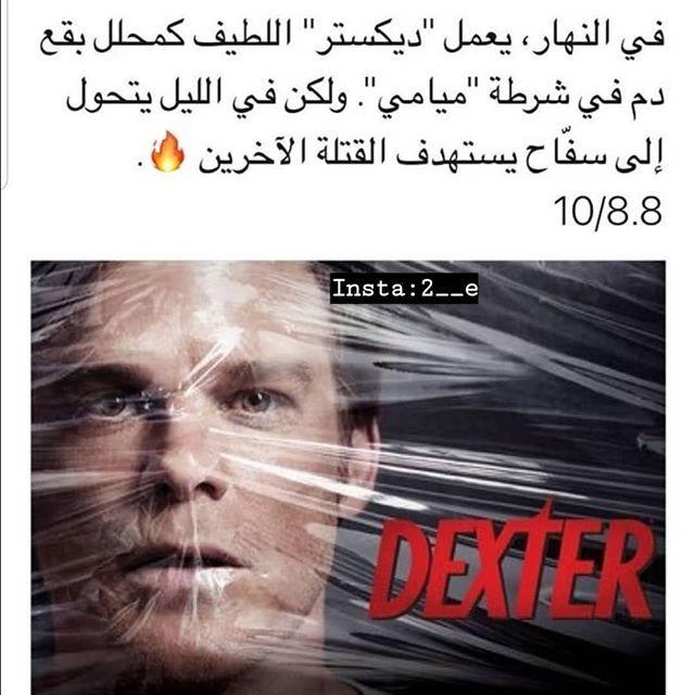 اسم المسلسل Dexter للمزيد من الافلام فولو هنا Movie Quotes Funny Closer Quotes Movie Netflix Movies