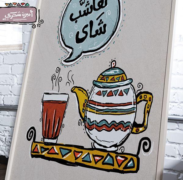 تعاشب شاى Egyptian Dialect On Behance Graphic Art Prints Vintage Housewife Graphic Art