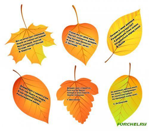 Осенние листочки для украшения праздника