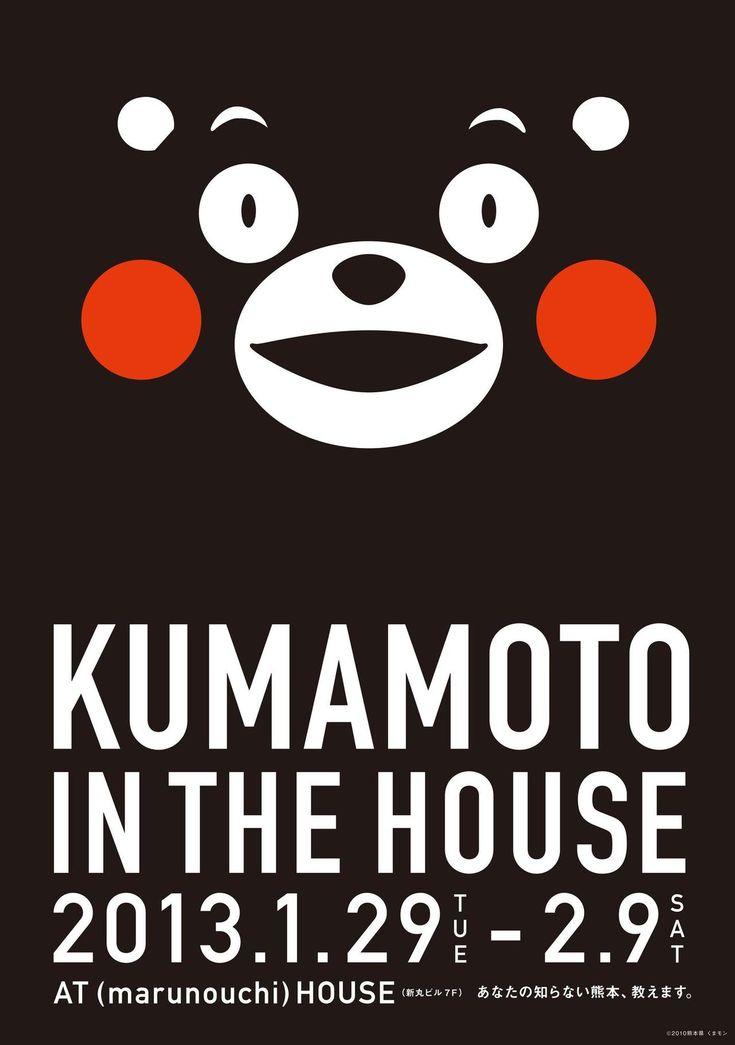 kumamoto #japanese